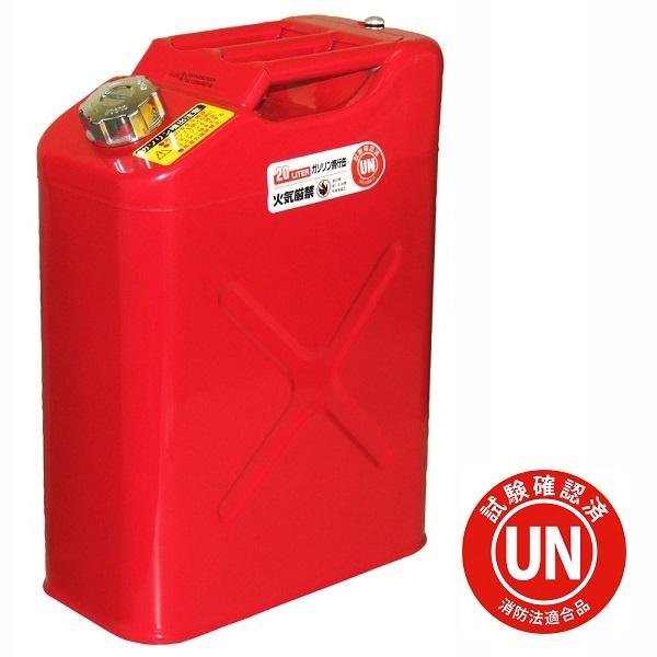 消防法適合品 UN規格で安心 安全な携行缶です 在庫あり 限定モデル ガレージ ゼロ ガソリン携行缶 赤 ガソリンタンク UN規格 20L 縦型 亜鉛メッキ鋼板