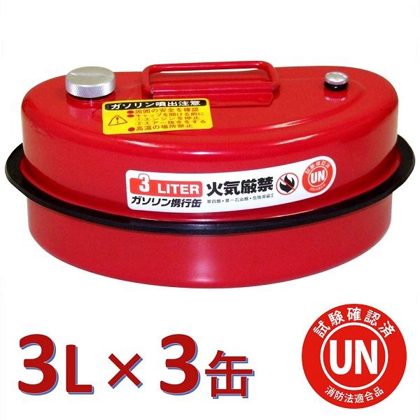 ※アウトレット品 消防法適合品 ハイクオリティ UN規格で安心 安全な携行缶です ガレージ ゼロ ガソリン携行缶 横型 UN規格 ガソリンタンク ×3缶セット 亜鉛メッキ鋼板 赤 3L GZKK09