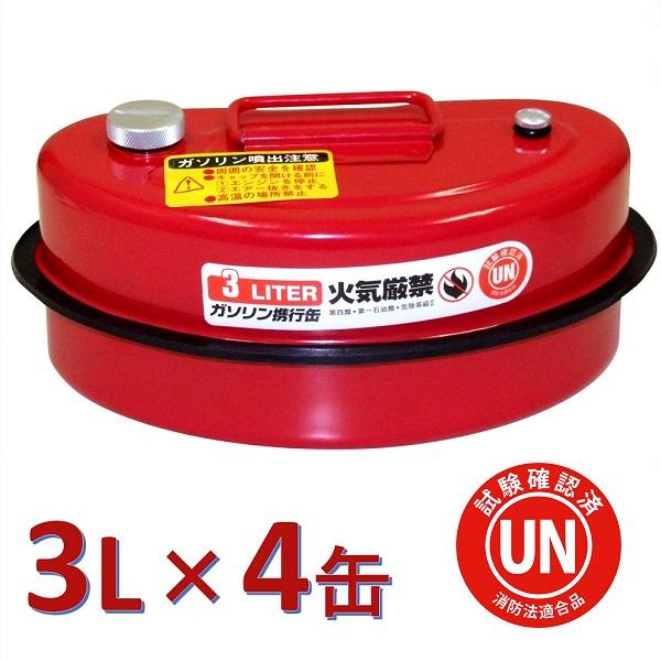 消防法適合品 UN規格で安心 安全な携行缶です 日本メーカー新品 ガレージ ゼロ ガソリン携行缶 横型 UN規格 亜鉛メッキ鋼板 3L GZKK09 赤 ×4缶セット 別倉庫からの配送 ガソリンタンク