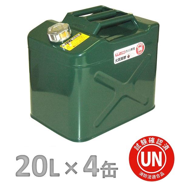 消防法適合品 UN規格で安心 安全な携行缶です ガレージ ゼロ ガソリン携行缶 20L ☆送料無料☆ 当日発送可能 UN規格 亜鉛メッキ鋼板 期間限定送料無料 ×4缶 ワイド縦型 緑 ガソリンタンク GZKK35