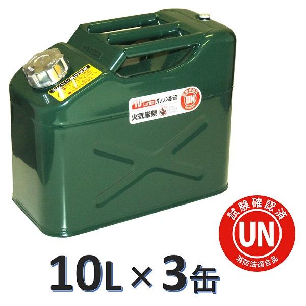 消防法適合品 日本メーカー新品 UN規格で安心 安全な携行缶です 正規逆輸入品 ガレージ ゼロ ガソリン携行缶 10L ×3缶 緑 UN規格 ガソリンタンク GZKK38 縦型 亜鉛メッキ鋼板