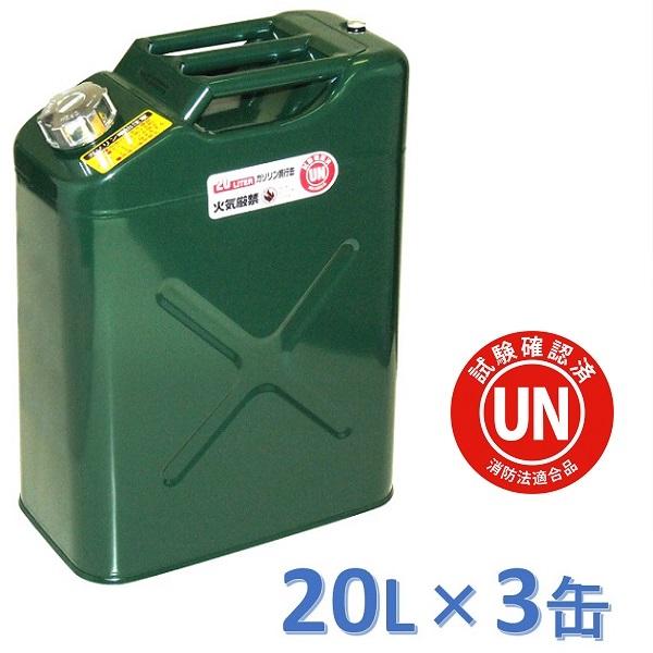 消防法適合品 UN規格で安心 安全な携行缶です ガレージ ゼロ ガソリン携行缶 20L 『1年保証』 UN規格 緑 激安セール ×3缶 ガソリンタンク GZKK39 縦型 亜鉛メッキ鋼板