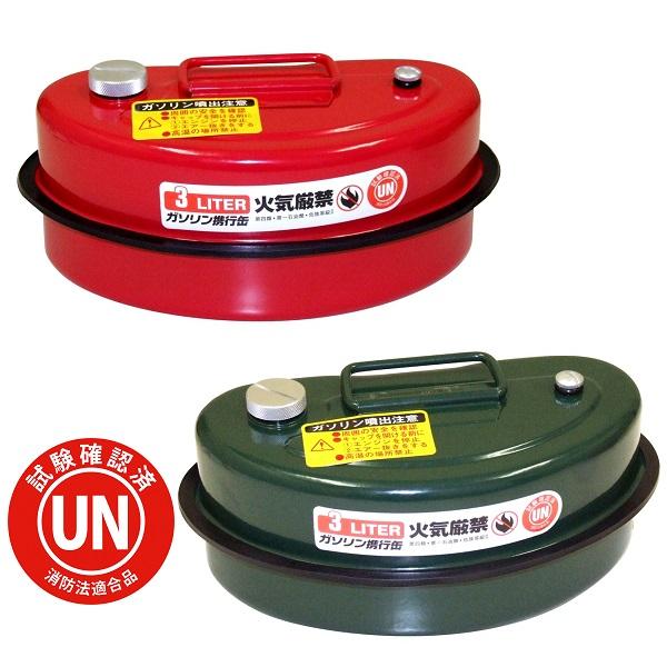 舗 消防法適合品 UN規格で安心 安全な携行缶です ガレージ 送料無料新品 ゼロ ガソリン携行缶 3L ×2缶 赤 亜鉛メッキ鋼板 緑 セット ガソリンタンク UN規格