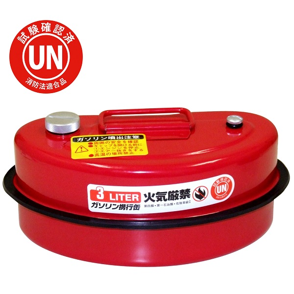 捧呈 消防法適合品 UN規格で安心 安全な携行缶です ガレージ 中古 ゼロ ガソリン携行缶 赤 3L 横型 ガソリンタンク 亜鉛メッキ鋼板 UN規格