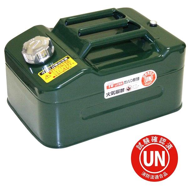 消防法適合品 UN規格で安心 安全な携行缶です ガレージ ゼロ ガソリン携行缶 新作入荷 公式サイト UN規格 ガソリンタンク 10L ワイド縦型 亜鉛メッキ鋼板 緑