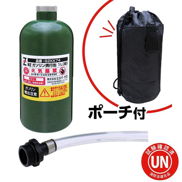【消防法適合品】UN規格で安心・安全な携行缶です。 ヒロバ・ゼロ ガソリン携行缶 1L 緑 GZKK74 UN規格 消防法適合品 ガソリンタンク