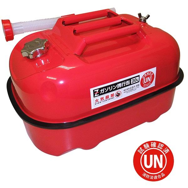 消防法適合品 UN規格で安心 安全な携行缶です エア調整ネジが蝶ネジタイプなので開け締めラクラク色分けで給油間違いを防止 ガレージ ゼロ ガソリン携行缶 横型 UN規格 軽油に 20L ガソリン 人気ブランド多数対象 店内全品対象 GZKK79 蝶ネジ型エア調整ネジタイプ 赤
