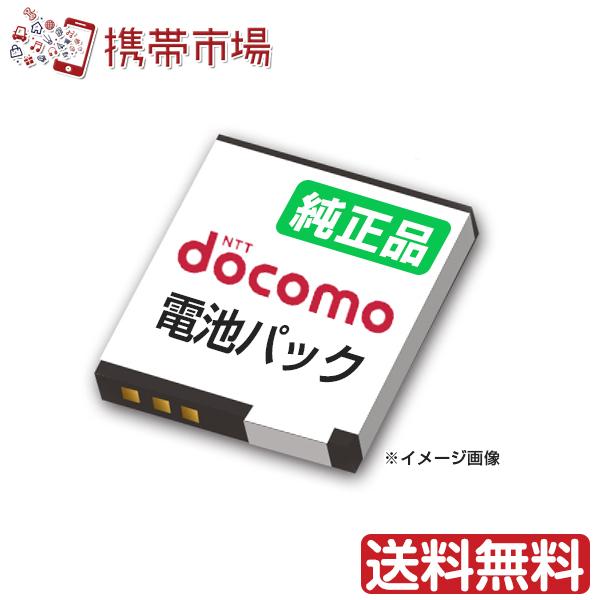 N30 docomo 電池パック 中古 純正品 あす楽対象 ネコポス発送 N-01E ktib 代金引換不可 N-01G バッテリー ランクB 全店販売中 予約販売 N-01F