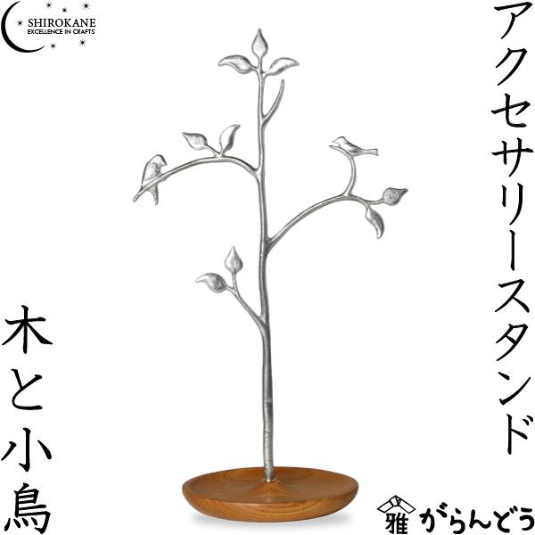 SHIROKANE シロカネ アクセサリースタンド 錫製 木と小鳥 高田製作所