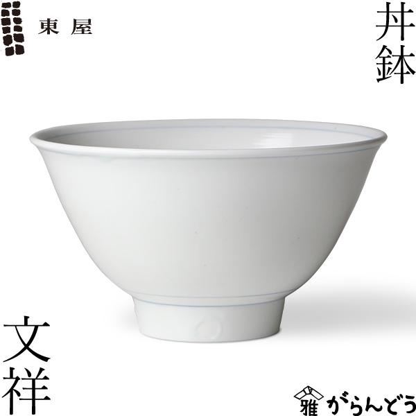 東屋 丼鉢 文祥 どんぶり 伊万里焼 有田焼 陶磁器 日本製