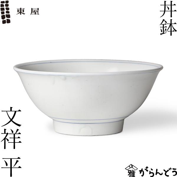 丼 鉢 丼もの 麺鉢 新生活 文祥窯 東屋 丼鉢 文祥 平 どんぶり 伊万里焼 有田焼 陶磁器 日本製