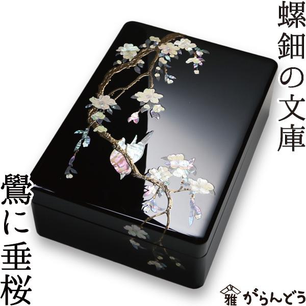 【送料無料】 文庫 螺鈿 高岡漆器 鷽(うそ)に垂桜 尺一