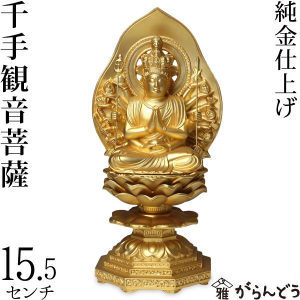 【送料無料】仏像 千手観音菩薩 15.5cm