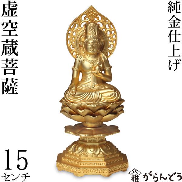 【送料無料】 仏像 虚空蔵菩薩 15cm