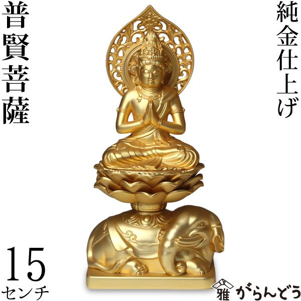 【送料無料】 仏像 普賢菩薩 15cm