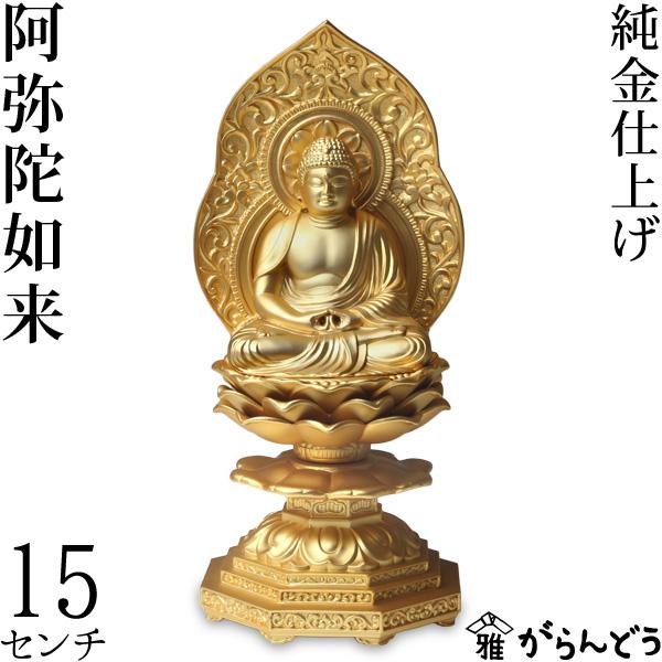 【送料無料】 仏像 阿弥陀如来座像 15cm