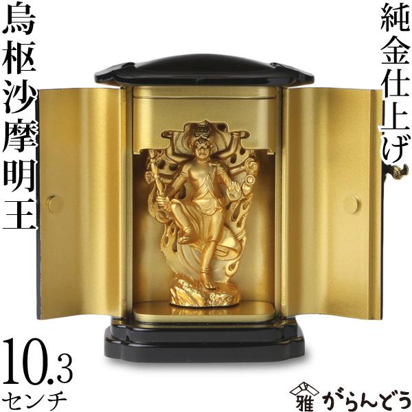 【送料無料】 仏像 烏枢沙摩明王(うすさまみょうおう)像 トイレの神様 10.3cm