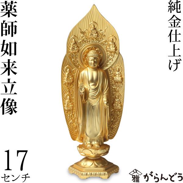 【送料無料】 仏像 薬師如来立像 17cm