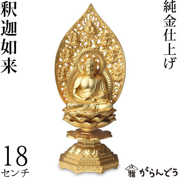 【送料無料】 仏像 釈迦如来座像 18cm