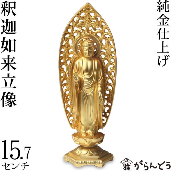 【送料無料】 仏像 釈迦如来立像 15.7cm