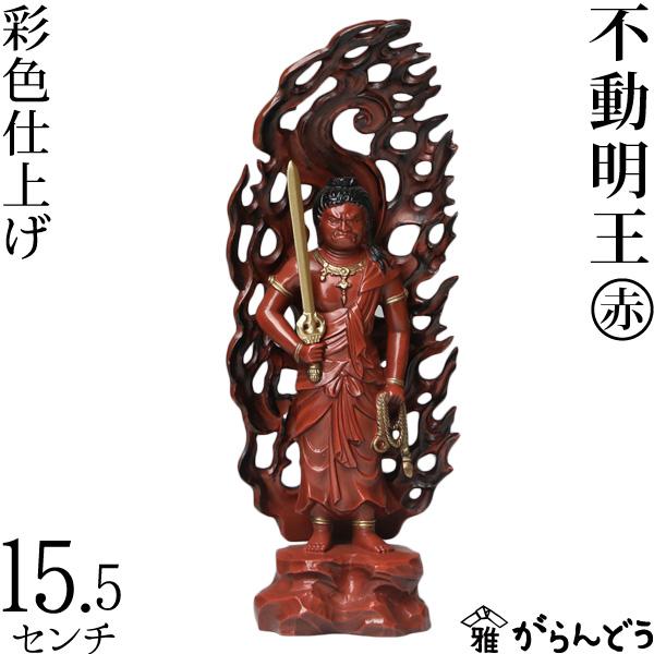 【送料無料】 仏像 不動明王 赤 15.5cm