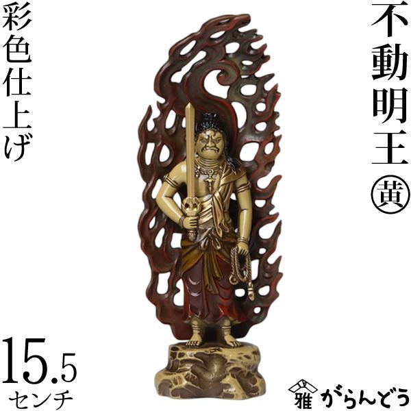 【送料無料】 仏像 不動明王 黄 15.5cm