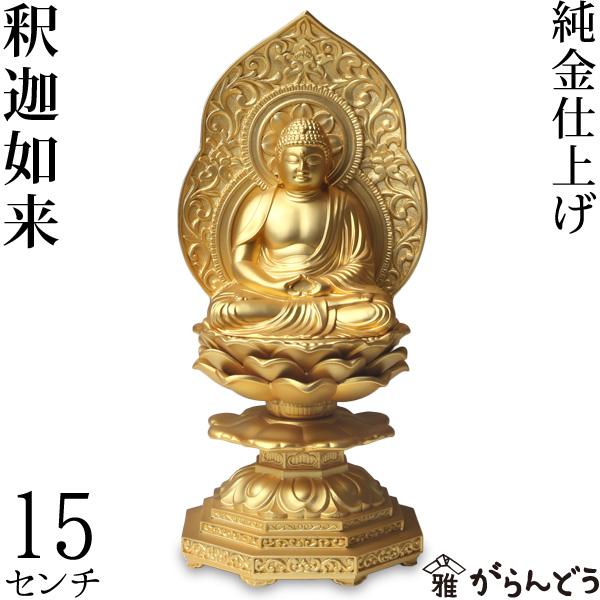 【送料無料】 仏像 釈迦如来座像 15cm