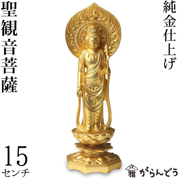 【送料無料】 仏像 聖観音菩薩 15cm