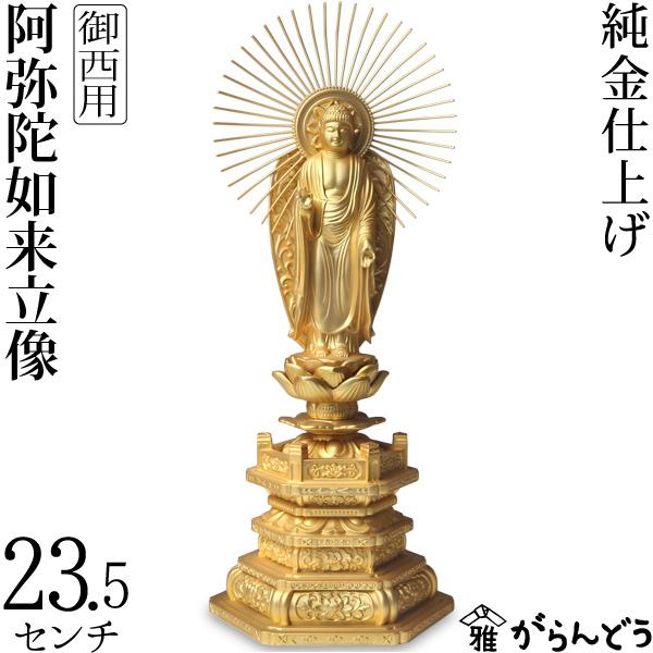 【送料無料】仏像 阿弥陀如来立像 浄土真宗 御西用 23.5cm