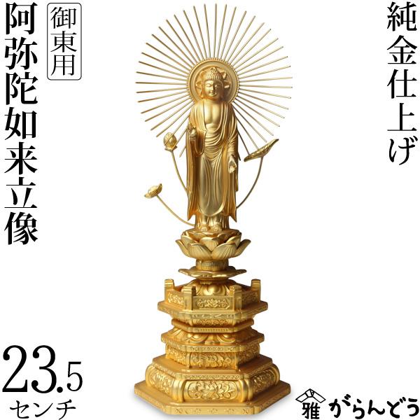 【送料無料】 仏像 阿弥陀如来立像 浄土真宗 御東用 23.5cm