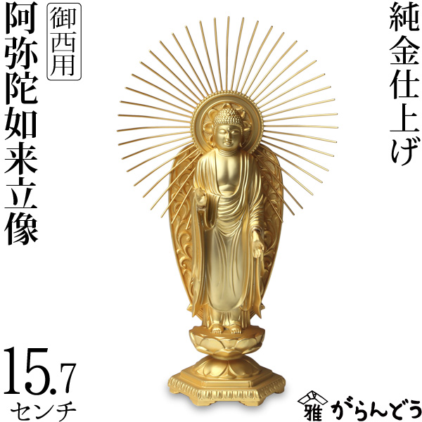 【送料無料】 仏像 阿弥陀如来立像 浄土真宗 御西用 15.7cm