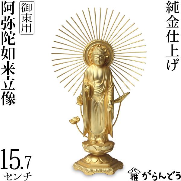 【送料無料】 仏像 阿弥陀如来立像 浄土真宗 御東用 15.7cm