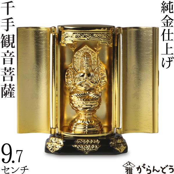 【送料無料】仏像 千手観音菩薩 厨子 9.7cm