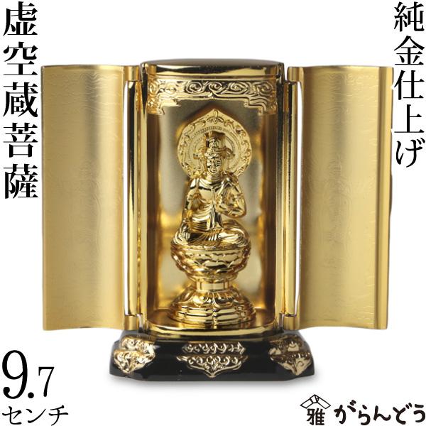 【送料無料】 仏像 虚空蔵菩薩 厨子 9.7cm