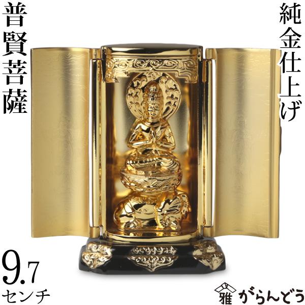 【送料無料】 仏像 普賢菩薩 厨子 9.7cm