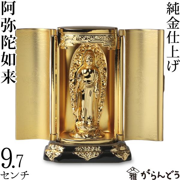 【送料無料】 仏像 阿弥陀如来 厨子 9.7cm