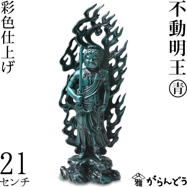 【送料無料】 仏像 不動明王 青 21cm