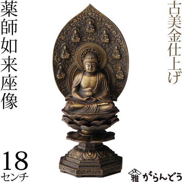 【送料無料】 仏像 薬師如来座像 古美金 18cm