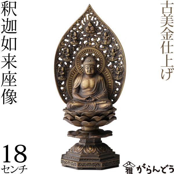 【送料無料】 仏像 釈迦如来座像 古美金 18cm