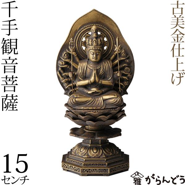【送料無料】 仏像 千手観音菩薩 古美金 15cm