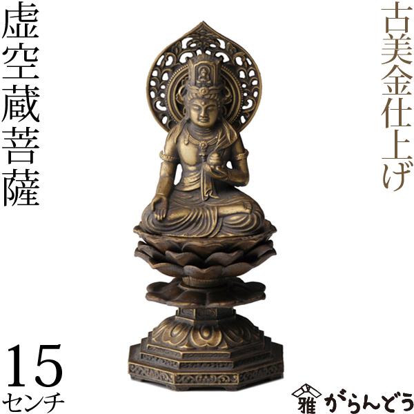 【送料無料】 仏像 虚空蔵菩薩 古美金 15cm