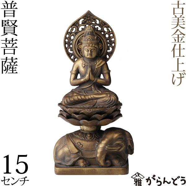 【送料無料】 仏像 普賢菩薩 古美金 15cm
