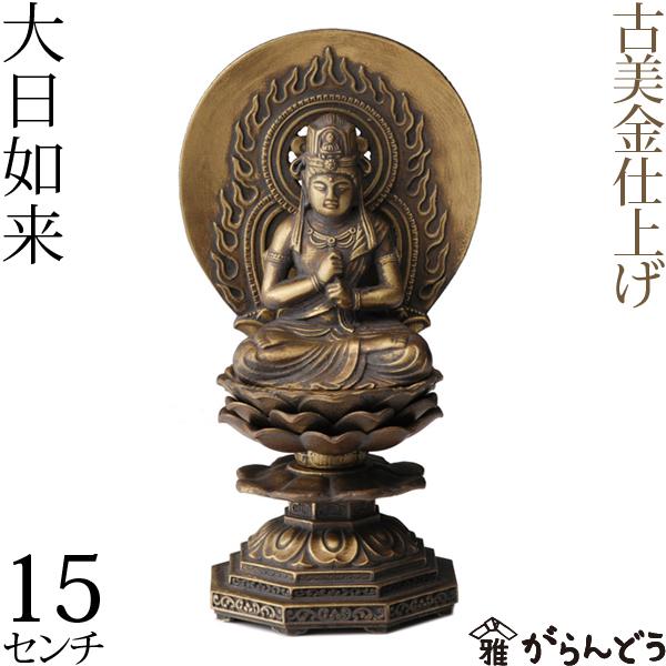 【送料無料】 仏像 大日如来 古美金 15cm