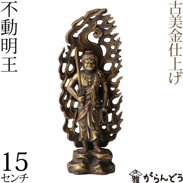 【送料無料】 仏像 不動明王 古美金 15cm
