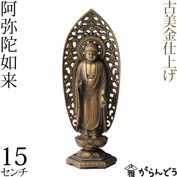 【送料無料】 仏像 阿弥陀如来 古美金 15cm