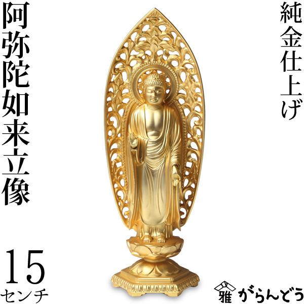 【送料無料】 仏像 阿弥陀如来立像 15cm