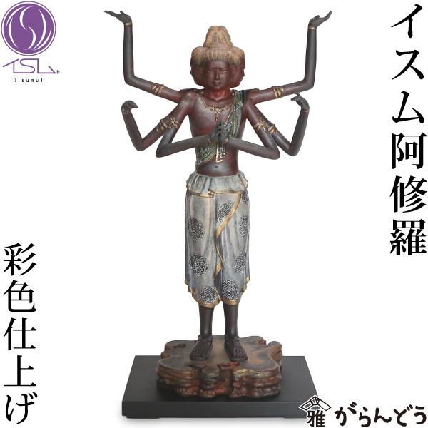 阿修羅像 仏像 イスム 阿修羅