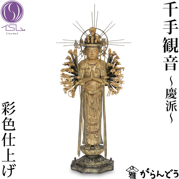 仏像 TanaCOCORO[掌] 千手観音 ~慶派~