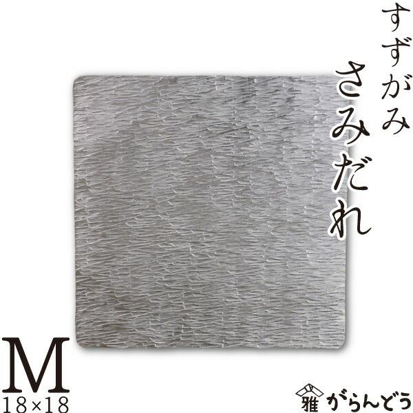曲がる錫の器 すずがみ です 錫 錫紙 さみだれ cm M syouryu 購買 18×18 シマタニ昇龍工房 おしゃれ