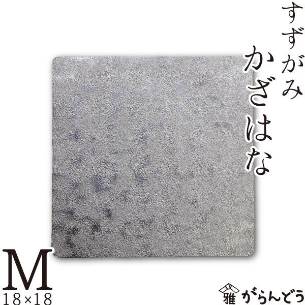 曲がる錫の器「すずがみ」です。 錫 すずがみ(錫紙) かざはな M 18×18(cm) syouryu シマタニ昇龍工房
